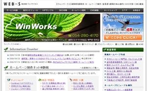 ウィンワークス・静岡のポータルサイト