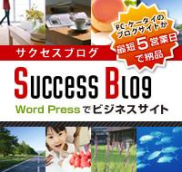 サクセスブログ(WordPressでビジネスサイト)