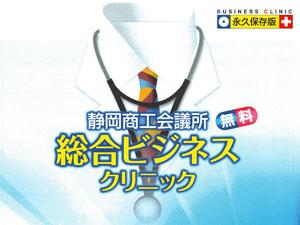 静岡商工会議所 『総合ビジネスクリニック』