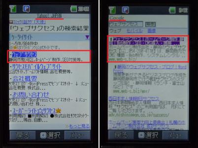 携帯サイト・モバイルSEOの必要性(Yahoo・Google)