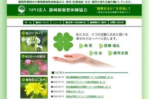 NPO静岡療術整体師協会様向けWebセミナー講師をします