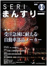 静岡経済研究所 SERIまんすりーに掲載されました