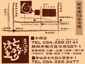 静岡の激安居酒屋とんがり坊主中原店OPEN