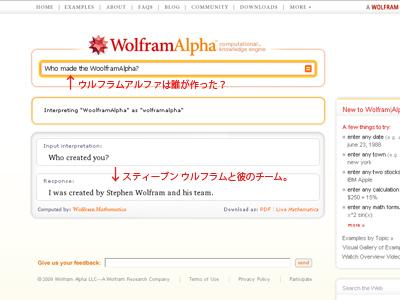 ウルフラムアルファ検索でわかるSEO対策-1