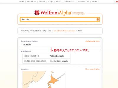 ウルフラムアルファ検索でわかるSEO対策-2