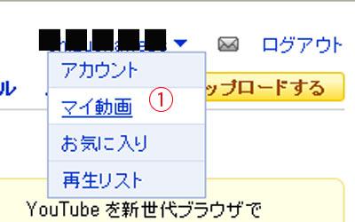YouTubeでマイ動画を管理!(図-1)