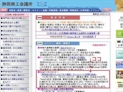 ヤフーWebセミナー!静岡商工会議所主催