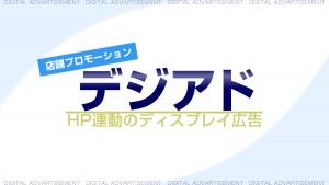 しずおか新産業技術フェア2009「デジアド」発表