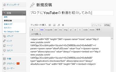 YouTubeの動画をブログ(WordPress)に入れる(図-2)
