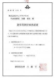 静岡県経営革新計画承認書(商経第186号)