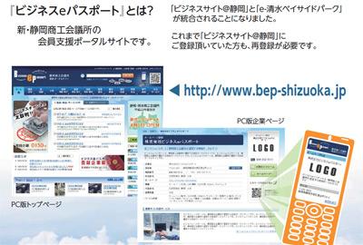 ビジネスeパスポート(PCサイト/携帯サイト対応)