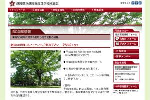 静岡東高50周年プレイベント