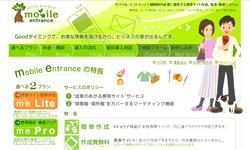 歓迎・等身大ガンダム!静岡の商店支援キャンペーン!