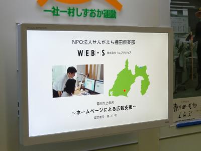 静岡県庁のデジタルサイネージ事例