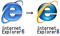 IE6サポートの観点から見るバージョンアップのすすめ