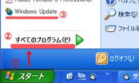 IE8へのバージョンアップ手順(1)