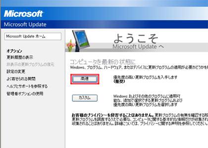 IE8へのバージョンアップ手順(2)