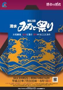清水みなと祭り『海上花火大会』...港かっぽれ