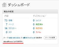 WordPress(ワードプレス)の簡単バージョンアップ手順(5)