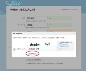 Twitter(ツイッター)の使い方「アカウント作成」-3