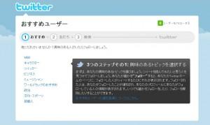 Twitter(ツイッター)の使い方「ユーザーをフォローする」-1