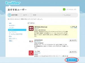 Twitter(ツイッター)の使い方「ユーザーをフォローする」-3