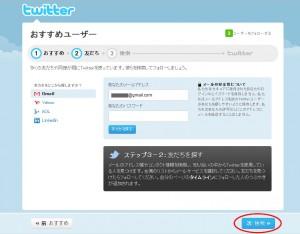 Twitter(ツイッター)の使い方「ユーザーをフォローする」-4