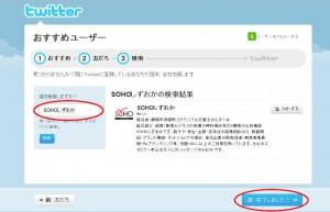 Twitter(ツイッター)の使い方「ユーザーをフォローする」-5