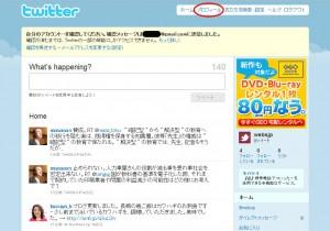 Twitter(ツイッター)の使い方「プロフィール編集」-1