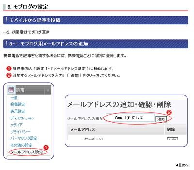 iPhoneでブログ更新(2)-1