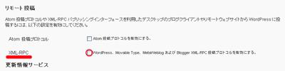 iPhoneでブログ更新(2)-2