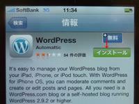 iPhoneでブログ更新(1)-2