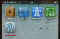 iPhoneでブログ更新(1)-3