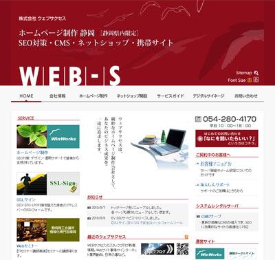 静岡のホームページ制作「ウェブサクセス」リニューアル