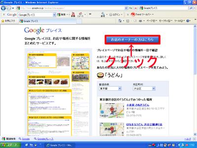 Googleプレイスに会社・お店を登録する方法1