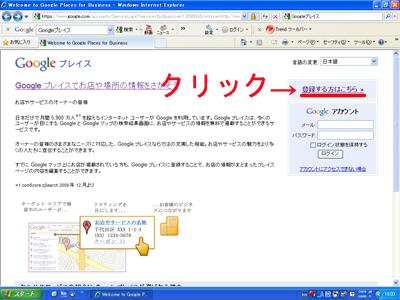 Googleプレイスに会社・お店を登録する方法2