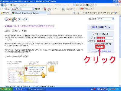 Googleプレイスに会社・お店を登録する方法3