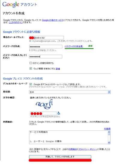 Googleプレイスに会社・お店を登録する方法4