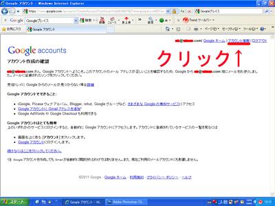 Googleプレイスに会社・お店を登録する方法5