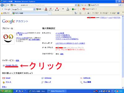 Googleプレイスに会社・お店を登録する方法6
