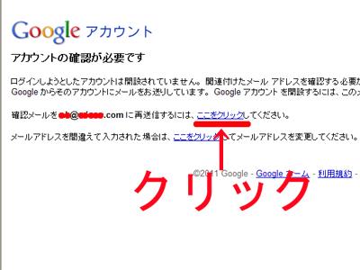 Googleプレイスに会社・お店を登録する方法7