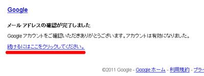 Googleプレイスに会社・お店を登録する方法9
