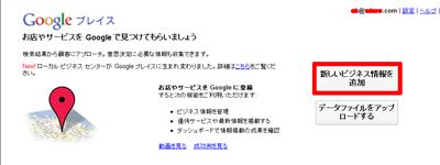 Googleプレイスに会社・お店を登録する方法10