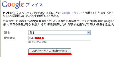 Googleプレイスに会社・お店を登録する方法11