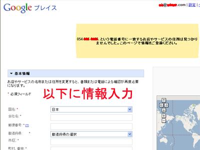 Googleプレイスに会社・お店を登録する方法12