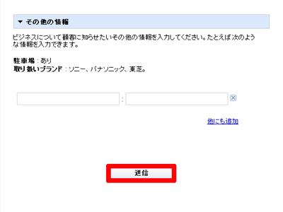 Googleプレイスに会社・お店を登録する方法13