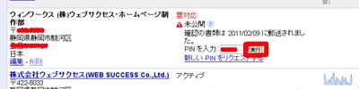 Googleプレイスに会社・お店を登録する方法15