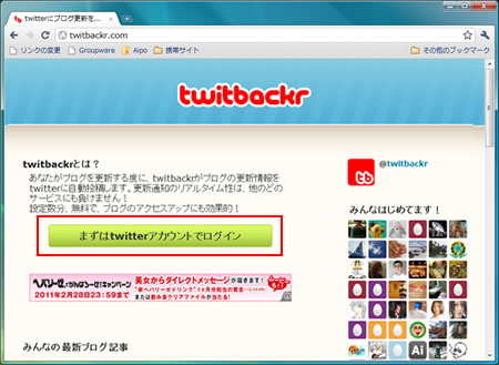 twitbackrの画面