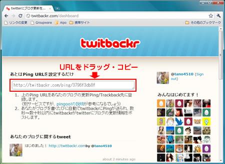 twitbackrログイン後の画面