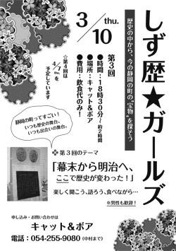 静岡の歴史でガールズトーク「しず歴★ガールズ」♪